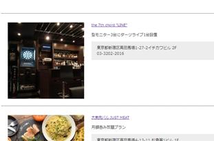 新宿Style